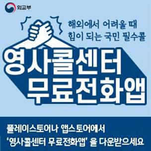 영사콜센터 무료전화 앱